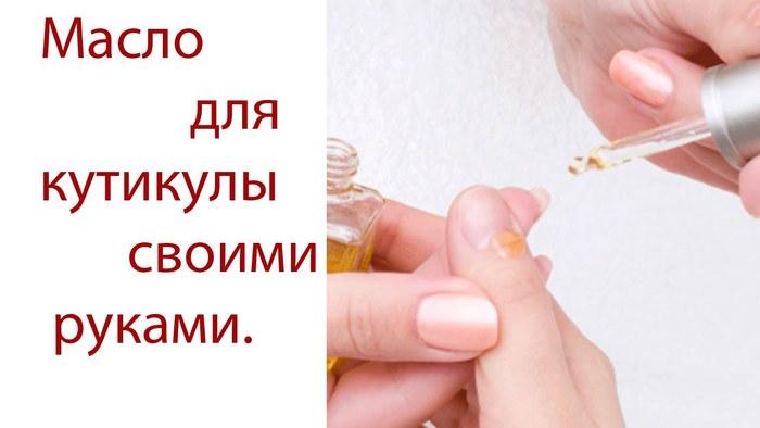 1460978292_maslo_dlya_kutikuluy (700x394, 38Kb)