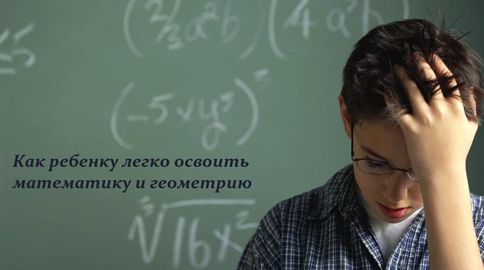 1460982905_Kak_rebenku_legko_osvoit__matematiku_i_geometriyu (700x391, 302Kb)