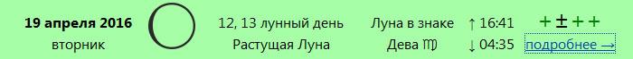 3427777_19_aprelya (700x66, 27Kb)