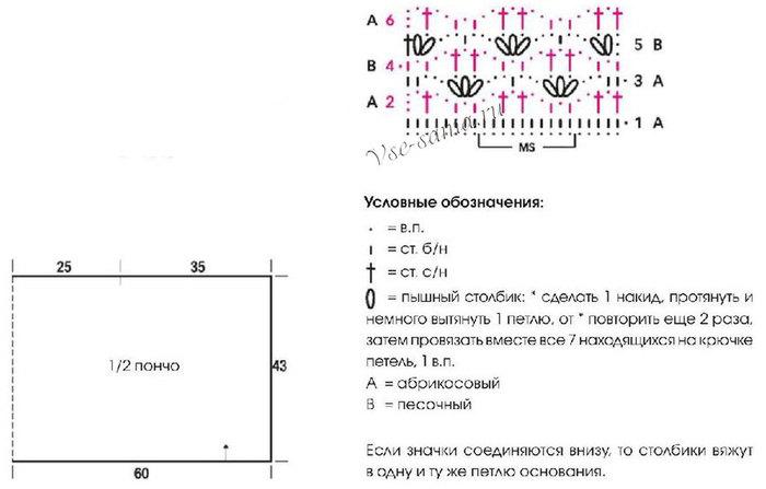 Letnee-poncho-kriuchkom-skhema (700x447, 43Kb)