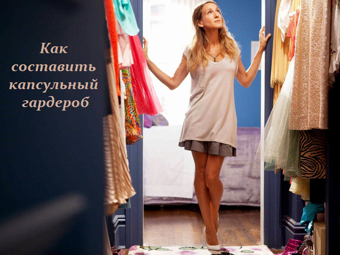 1460837858_Kak_sostavit__kapsul_nuyy_garderob (700x525, 547Kb)