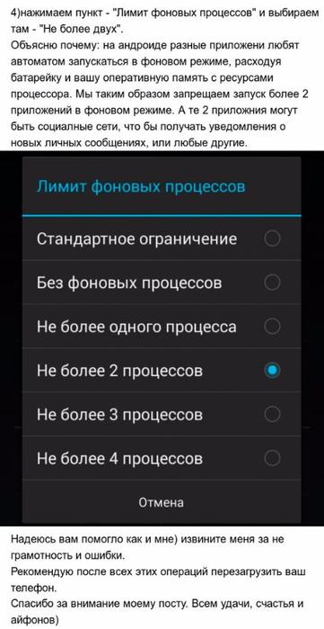 Уменьшаем лаги на Андроид4 (361x700, 149Kb)