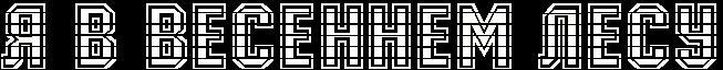 5227673_4nz1bwf1rdemfwfi4gy7bpqozzem5wfi4n6nbwf54n47dyqtoc (653x64, 5Kb)