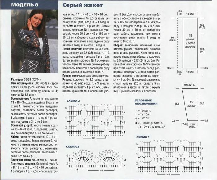 Серый кардиган крючком2 (700x581, 288Kb)