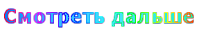 3821971_smotret (300x50, 0Kb)/3821971_smotret (300x50, 0Kb)/3821971_smotret (300x50, 8Kb)