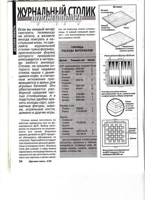 й9 (508x700, 139Kb)