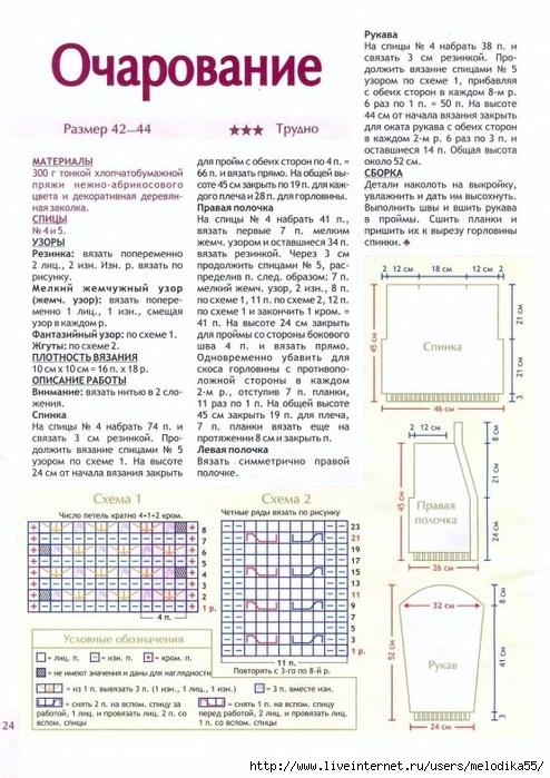 стс1 (494x700, 246Kb)