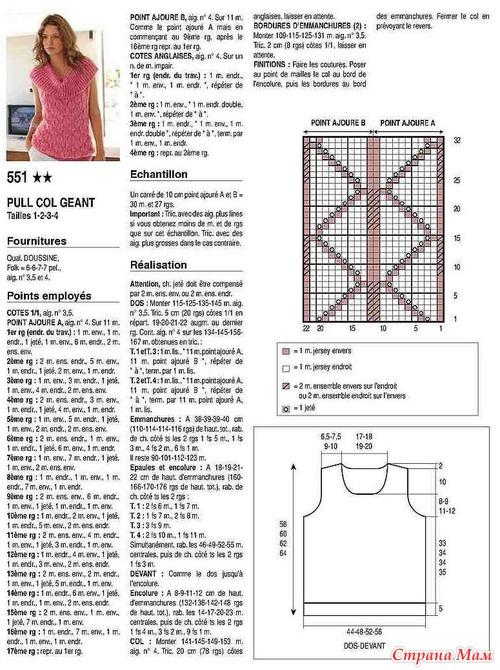 розовая безрукавка 1 (500x670, 132Kb)