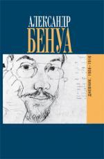 Бенуа_Захаров (150x230, 6Kb)