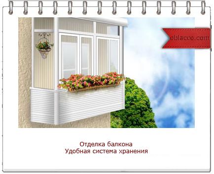 Отличная идея дизайна балкона. Сделано своими руками