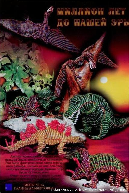 Динозавры из бисера.