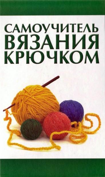 2920236_Samouchitel_vyazania_kruchkom (367x620, 34Kb)