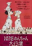 Превью kinopoisk_ru-One-Hundred-and-One-Dalmatians-756608 (493x700, 260Kb)