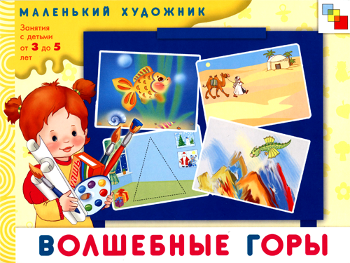 4663906_Volshebnjie_gorji1 (500x375, 315Kb)