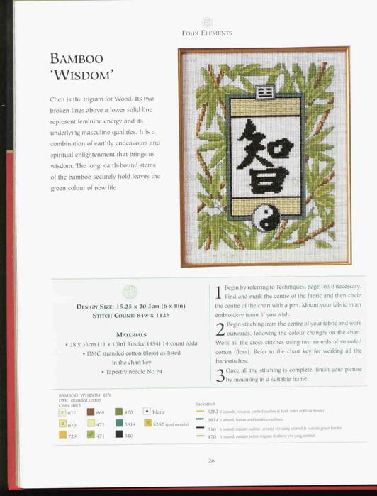 Oriental Odyssey (024) (532x700, 91Kb)