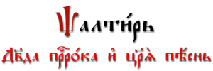 1331719988_Psaltir____532563071 (300x100, 15Kb)