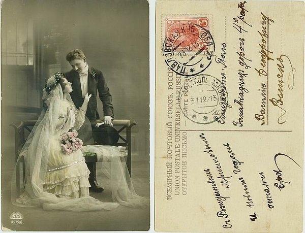 Старинные свадебные открытки картинки 87