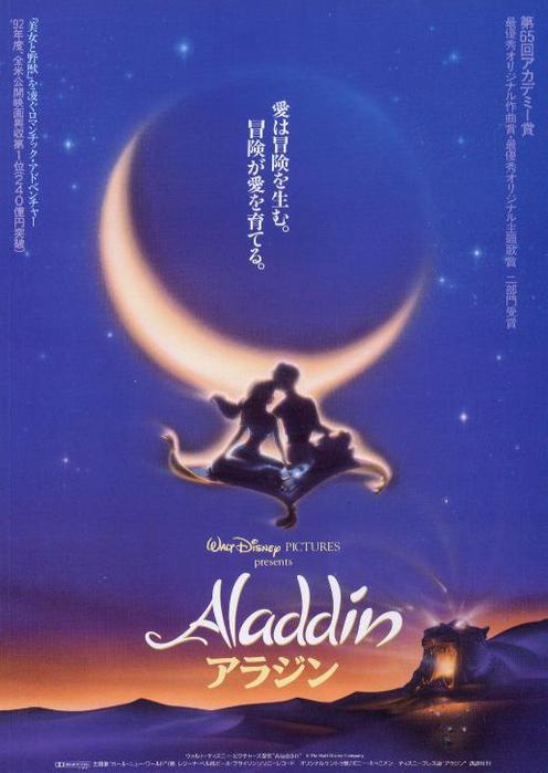 kinopoisk_ru-Aladdin-771391 (496x700, 37Kb)