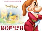 Превью kinopoisk_ru-Snow-White-and-the-Seven-Dwarfs-1080156--w--1024 (700x525, 66Kb)