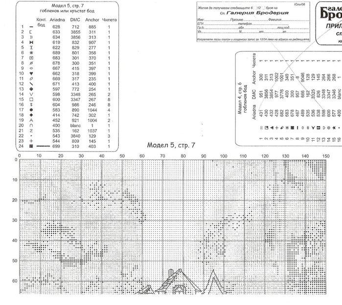 scan0011 (700x624, 128Kb)