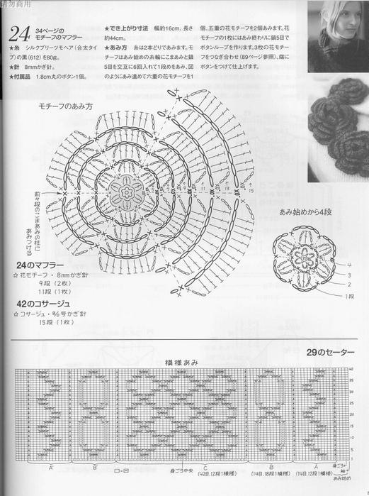 p088 (521x700, 242Kb)