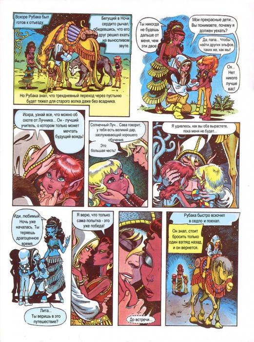 моя прекрасная соседка 9 комикс № 578000 бесплатно