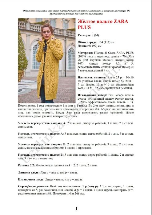 paljto_16_1 (494x700, 199Kb)