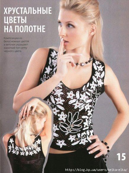 top_sostavnoe_vyazanie-1_cr (436x586, 152Kb)