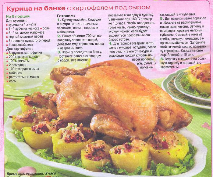 Курица в банке в духовке рецепт пошаговый видео