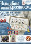Превью VishKres1311_Uboino.Ru_Jurnalik.Ru_1 (494x700, 189Kb)