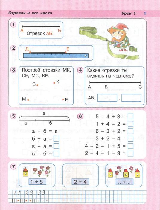 Петерсон математика 1 класс ответы
