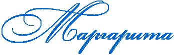МАРГАРИТА (348x111, 10Kb)