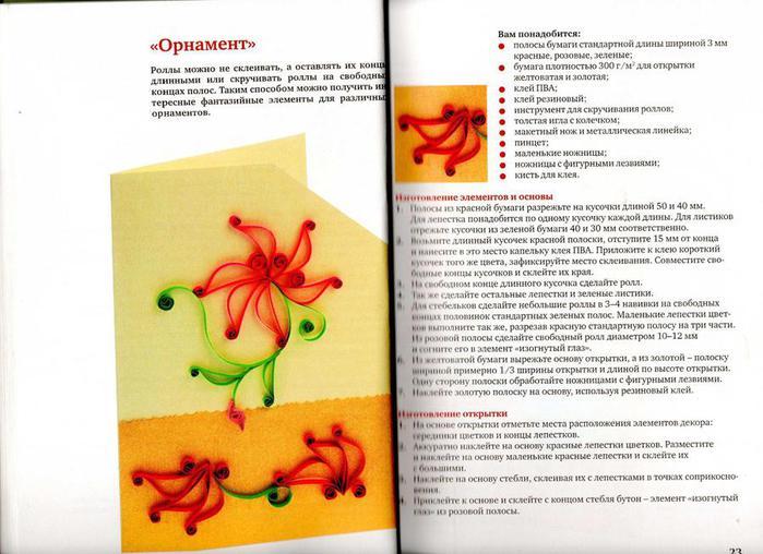 zayceva_a_iskusstvo_kvilinga_magiya_bumazhnyh_lent_12 (700x508, 62Kb)