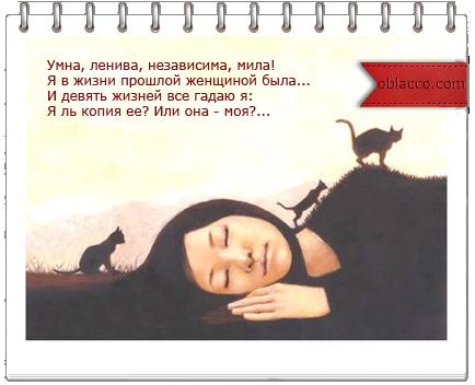 женщины и кошки в живописи/3518263_shshshsh (434x352, 139Kb)