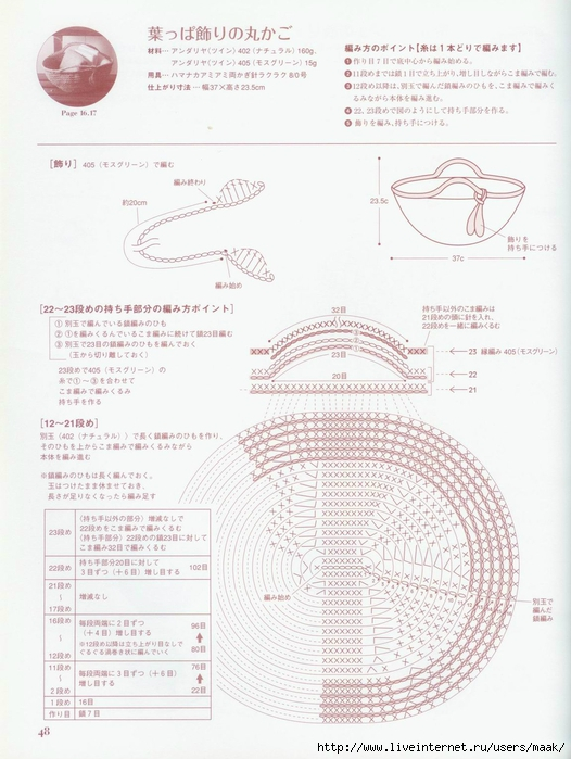 22-6-11 Cesto de ganchillo b (526x700, 244Kb)