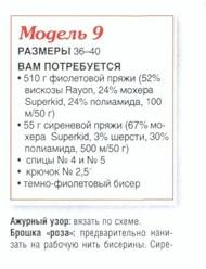 пса1 (190x248, 23Kb)
