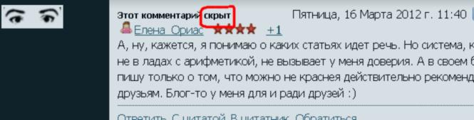 Скрытый комментарий (665x169, 41Kb)