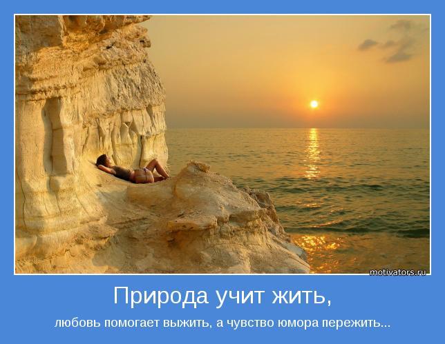 Priroda-lyubov-shuvstvo-yumora (644x499, 48Kb)