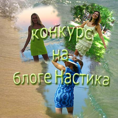 1331906930_konkurs_vyazaniy_letniy_sarafan (450x450, 160Kb)