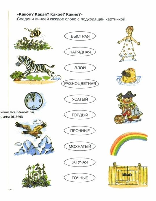 картинки для развития детей 2 группы