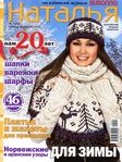 Превью Nataliya012012_1 (525x700, 228Kb)