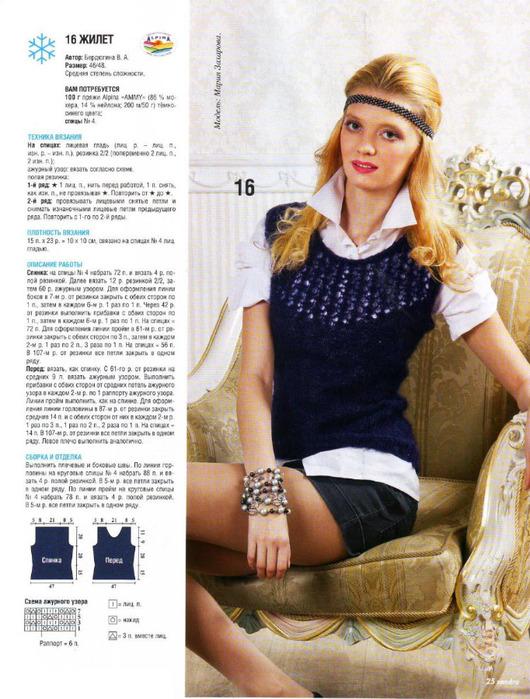 Журнал по вязанию с женскими жилетами