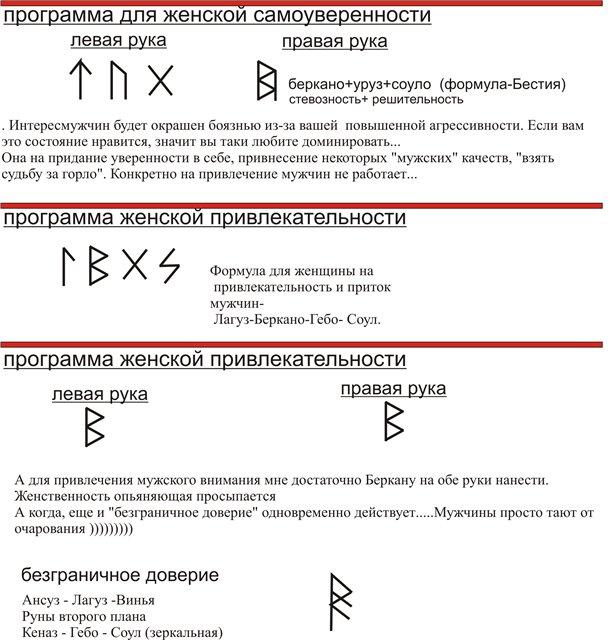 Рунескрипты для дам 84852952_8c7900e043bb