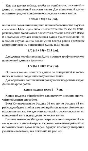 x_74aaab44 (347x596, 59Kb)