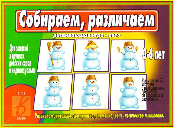 4663906_Sobiraemrazlichaem0001 (600x441, 465Kb)