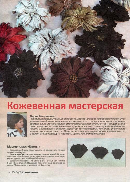 Мастер класс по изготовлению цветов из кожи