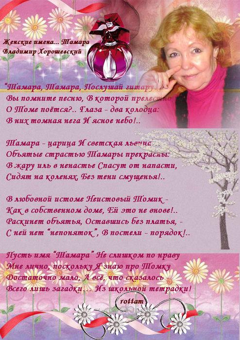 Поздравления с юбилеем именные женские