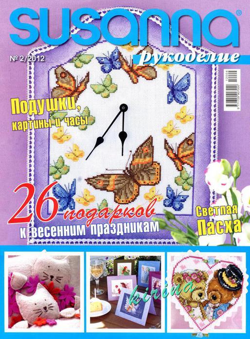 1332001380_sus_ruk_212_01 (514x700, 102Kb)