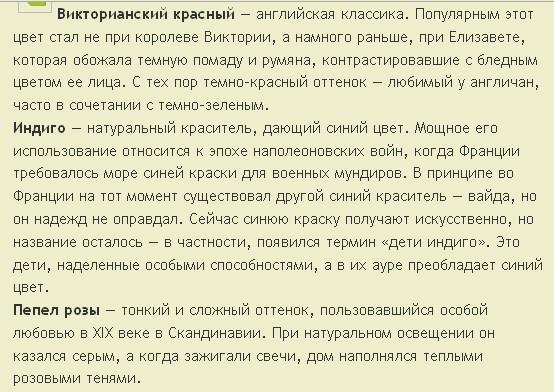перевод названий цветов и их оттенков с пояснением терминов на русском языке/4683827_20120317_164136 (554x392, 88Kb)