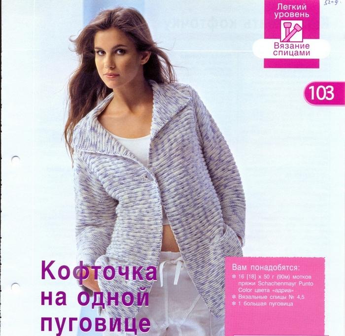 Вязание для девушек и дам спицами